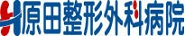 医療法人昭和 原田整形外科病院 広島市安佐南区上安 2-15-27